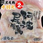 【阿波牛の藤原】 阿波尾鶏 手羽元 2kg 【冷凍便でお届け】※同梱される商品も全て冷凍便での配送となります。※納期に3〜4日お時間いただく場合がございます。