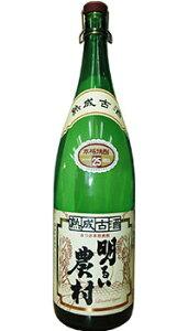 初のコルク栓、緑瓶、クラシックモダンのデザイン!【芋焼酎】 新発売!五年熟成古酒 明るい農...