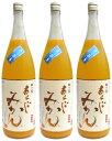 【常温便発送】梅乃宿 あらごし みかん酒 7度 1800ml×3本セット!※こちらは常温便発送となります。