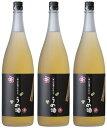 【送料無料】八海山の原酒で仕込んだうめ酒 13度 1800ml×3本セット!【黒ラベル】※沖縄…