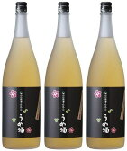 【送料無料】八海山の原酒で仕込んだうめ酒 13度 1800ml×3本セット!【黒ラベル】※沖縄は別途送料が加算となります。