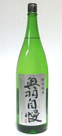 奥羽自慢(おううじまん)特別純米1800ml