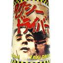 岩手県 喜久盛酒造タクシードライバー 純米原酒 1800ml 【生酒】※仕込みタンクは出荷時期により異なりますのでご了承下さい。【クール便配送】[■]