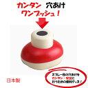 スプレー缶の穴あけに! 日本製 簡単&安全 缶のガス抜きくん