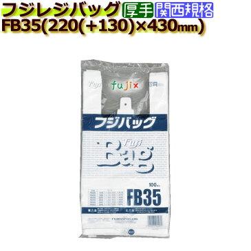 フジバック FB35 レジ袋(レジバッグ)35号 白無地 サンプル