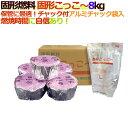 固形燃料 固形こっこ〜 8kg(20g(67個×6袋))/ケース