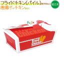 フライドチキン(パイル) 160個/ケース【使い捨て 紙容器...