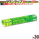 業務用 サランラップ BOXタイプ 30cm×50m (30...
