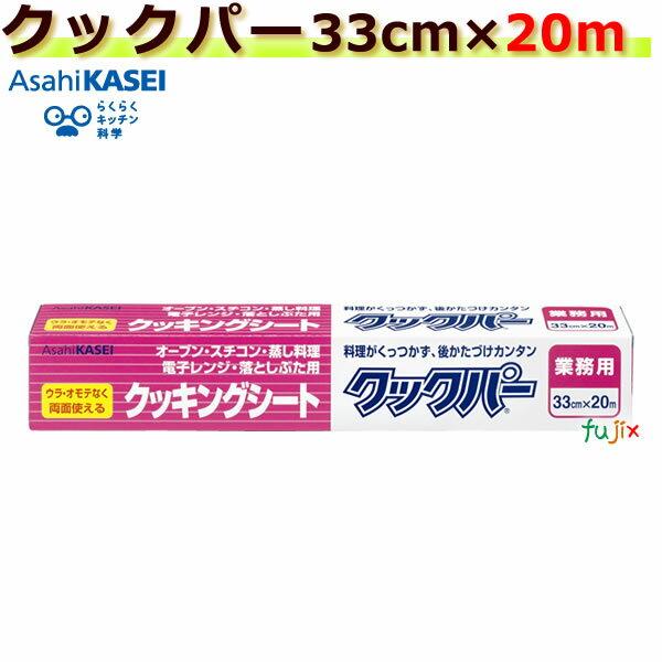 業務用クックパー 33cm×20m (20本)