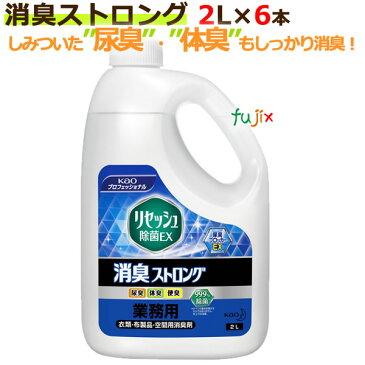 花王 リセッシュ除菌EX 消臭ストロング 詰替用 2L×6本/ケース【業務用消臭剤】