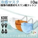 冷感マスク KOBEおしゃれマスク夏マスク 10枚セット 日本製