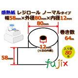 レジロール 感熱紙(ノーマル)幅58mm 外径80mm×内径12mm 80巻/ケース KT588020