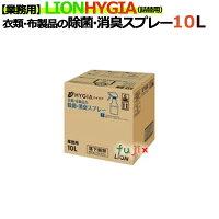 ライオントップHYGIA衣料用・布製品の除菌・消臭スプレー業務用10L(香り残らない)/ケース【業務用消臭剤】