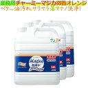 業務用チャーミーマジカ(CHARMY Magica)除菌+(プラス)プロフェッショナル 3.8L×3本/ケース 微香スプラッシュオレンジの香り 詰め替え