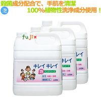 ライオンキレイキレイ薬用泡ハンドソープ(詰替用)4L×3本/ケース