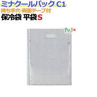 業務用アルミ保冷袋ミナクールパックC1平袋S100枚/ケース