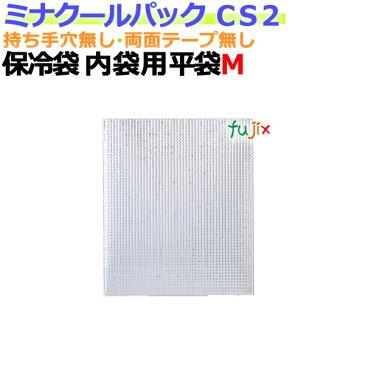 業務用アルミ保冷袋ミナクールパック CS2 内袋用平袋M 200枚/ケース