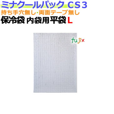 業務用アルミ保冷袋ミナクールパック CS3 内袋用平袋L 200枚/ケース