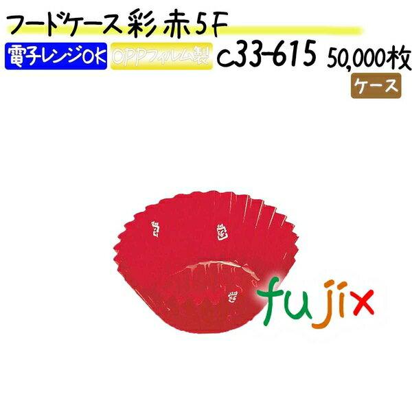 弁当箱・水筒, おかずカップ・バラン  5F 50000(500100)