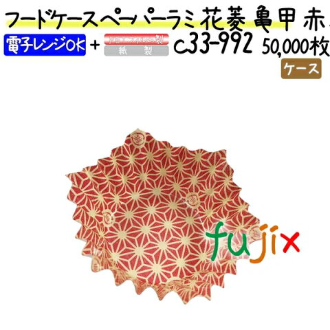 フードケース ペーパーラミ 花菱 亀甲 赤 5F 50000枚(500枚×100本)/ケース