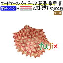 フードケース ペーパーラミ 花菱 亀甲 青 6F 50000枚(500枚×100本)/ケース