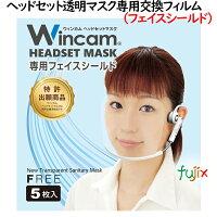 ウィンカムヘッドセットマスク 専用 フェイスシールド 5枚 W-HSSLD-5(別売:本体必要)