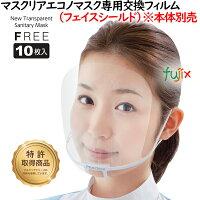 マスクリア エコノ専用交換フィルム フェイスシールド M-ECO-SLD-10(10個入)/1パック 透明マスク 飲食