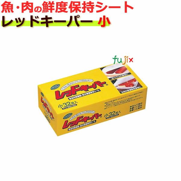 レッドキーパー 小 32枚×20小箱/ケース 業務用:フジックス