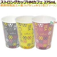 【送料無料】ストロングカップHMカフェ275ML_7オンス特殊断熱加工【ホット用】業務用1000個/ケース