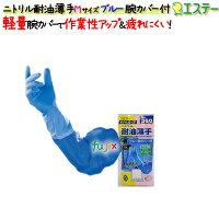 ニトリルグローブ耐油薄手ブルー腕カバー付ブルーMサイズ/ケースモデルグローブNO.360