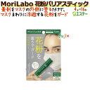 MoriLabo 花粉バリアスティック 4g×16本/ケース 1