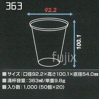 プラカップCP92-363ムジ1000個/ケース使い捨て