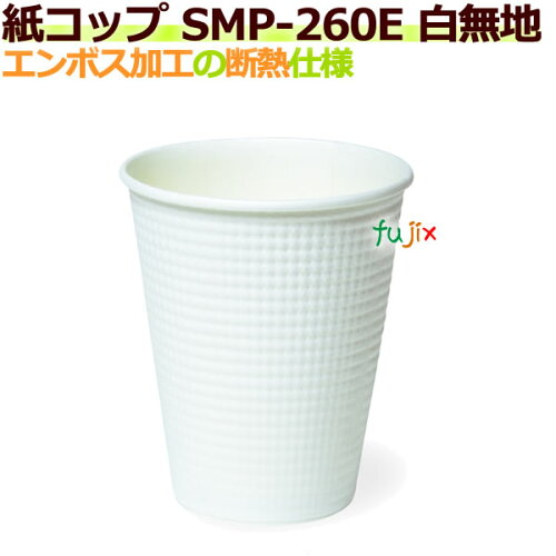 断熱紙コップ SMP-260E 白無地業務用 1500個/ケース