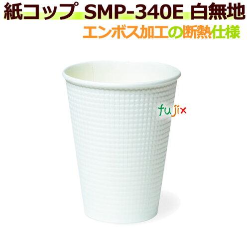 断熱紙コップ SMP-340E 白無地 エンボス加工 業務用 1250個/ケース