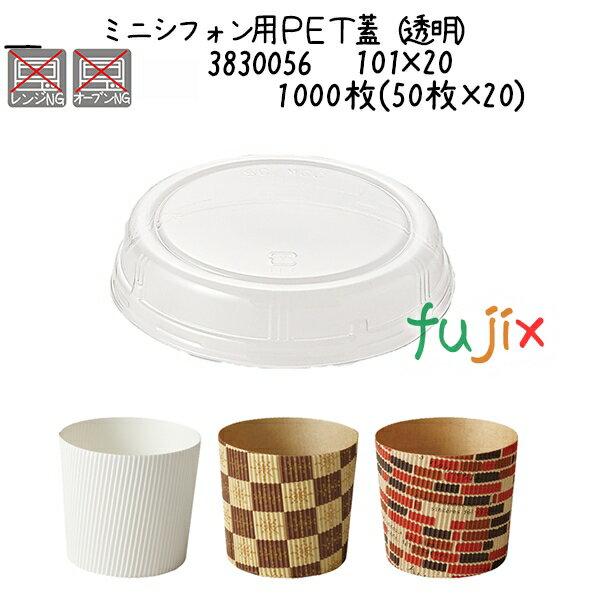 お菓子・パン型, ケーキ型 PET 1000(5020)