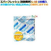 脱酸素剤エバーフレッシュL-10酸素吸収遅効性型10000個(100×100袋)/ケース【送料無料】【食品用】