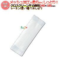 業務用おしぼり(フジクロスクリーン)平白無地2.2円/個1ケース(2000個)