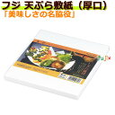 業務用/フジナップ/天ぷら敷紙(厚口)10000枚/ケース1.24円(税別)/枚