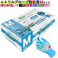 フジスーパーニトリルグローブ粉なしブルーM(100枚×30箱)/ケース