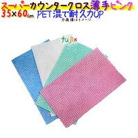 【送料無料】フジスーパーカウンタークロス薄手ピンク100P×6