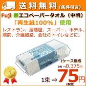 業務用/フジナップ/エコペーパータオル(中判)/1パック75円