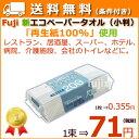 フジナップ/エコペーパータオル(小判)1袋200枚×40袋/業務用