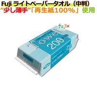 【1パック79円】業務用/フジナップ/ライトペーパータオル(中判)40袋/ケース