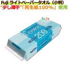 ペーパータオル/業務用/フジナップ/ライトペーパータオル(小判)50袋/ケース 業務用