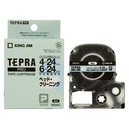 (まとめ買い)キングジム テプラPRO ヘッドクリーニングテープ SR24C 00017724 〔3個セット〕【北海道・沖縄・離島配送不可】