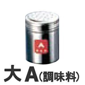 TKG 18-8調味罐大小A(調料)