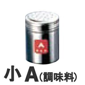 TKG 18-8調味罐小A(調料)[貨到付款不可]