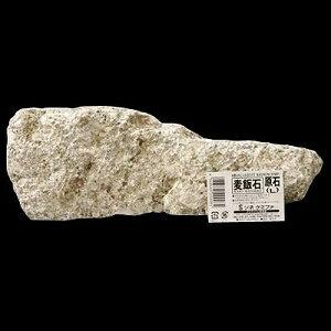 飾り石として水槽内に入れるだけで、水の浄化を行いますソネケミファ 麦飯石原石 L