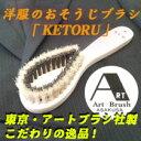 洋服のおそうじブラシ「KETORU」