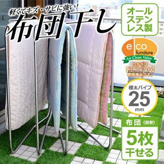 供能抵抗傷·銹的全部不銹鋼的被褥曬衣架[5張使用的](曬衣架枱燈、被褥曬幹)sh-sfh525[貨到付款不可]
